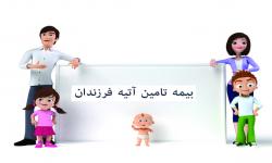 بیمه تامین آتیه فرزندان