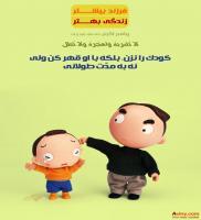 پوستر سبک زندگی | فرزند بیشتر زندگی بهتر