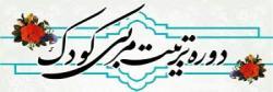 آغاز ثبت نام دوره «تربیت مربی قرآن کودک» ویژه بانوان